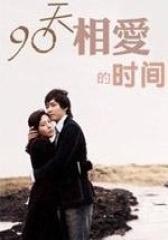 90天相爱的时间(影视)