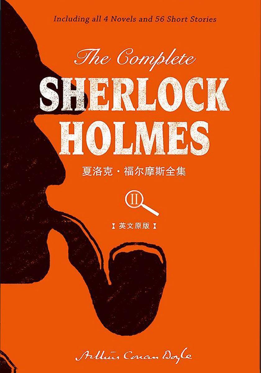 夏洛克·福尔摩斯全集=The complete Sherlock Holmes:英文(下册)
