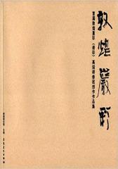敦煌岩彩:首届敦煌重彩(岩彩)高级研修班创作作品集