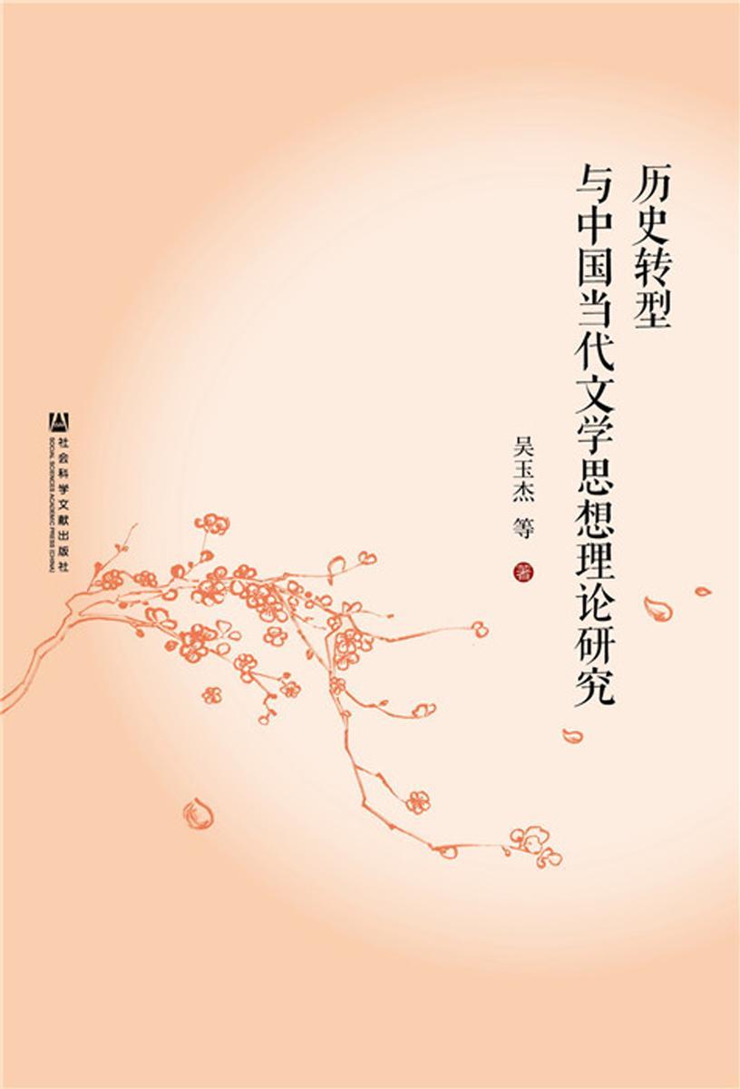 历史转型与中国当代文学思想理论研究