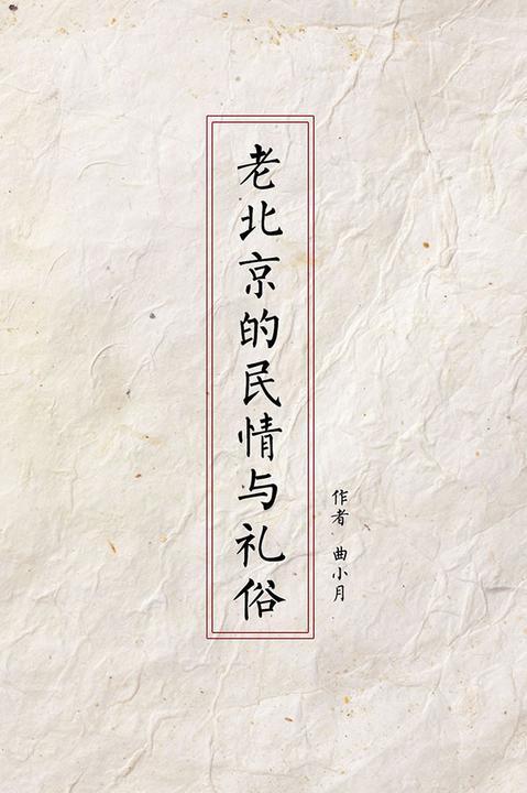 老北京的民情与礼俗