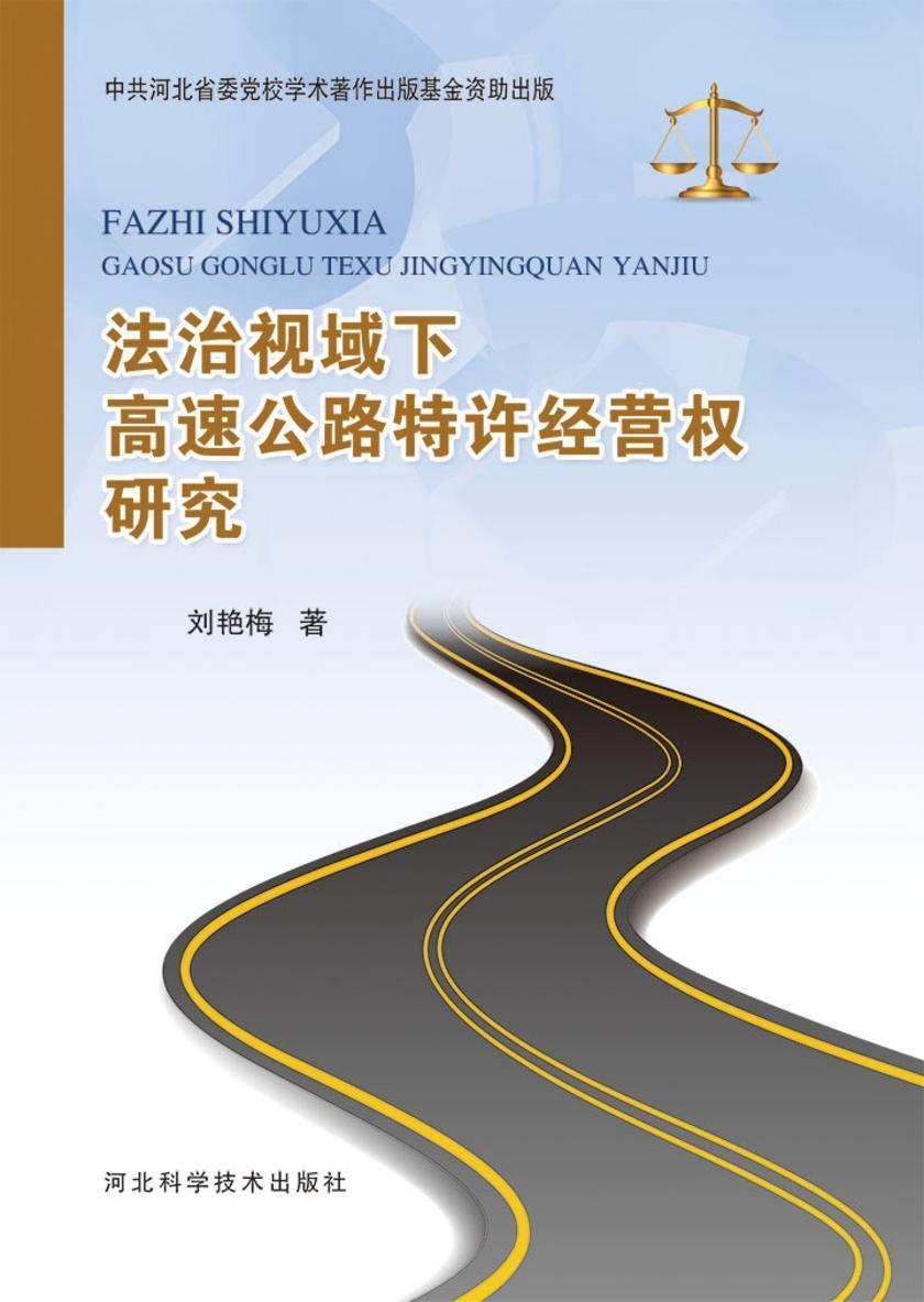 法治视域下高速公路特许经营权研究