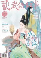飞言情B-2018-4期(电子杂志)