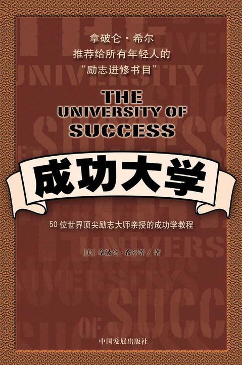 成功大学(仅适用PC阅读)