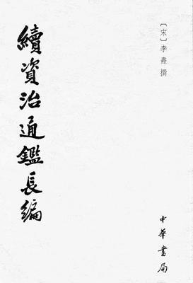 续资治通鉴长编(全二十册)(试读本)