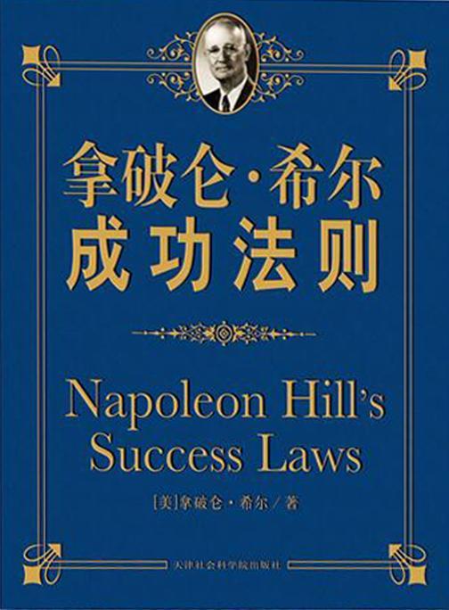 拿破仑·希尔成功法则