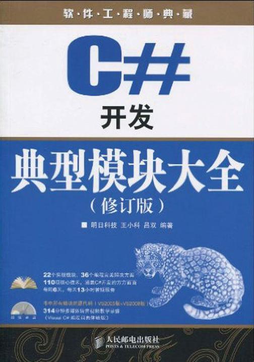 C#开发典型模块大全(修订版)
