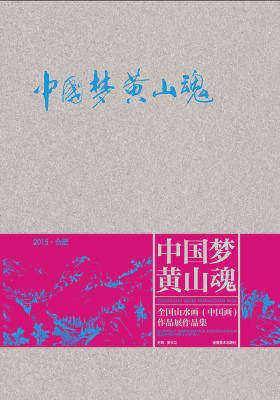 中国梦·黄山魂:全国山水画(中国画)作品展作品集