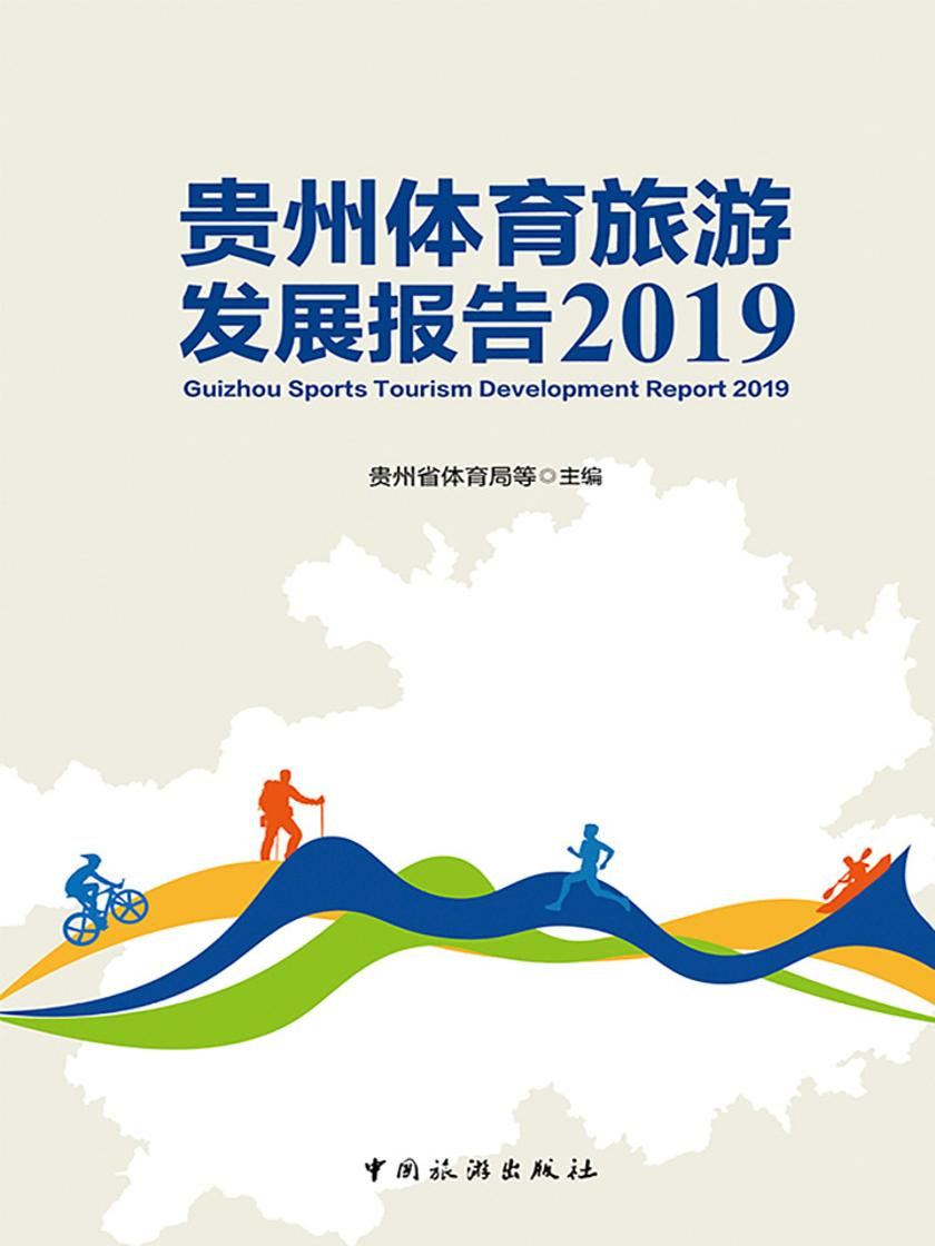 贵州体育旅游发展报告.2019