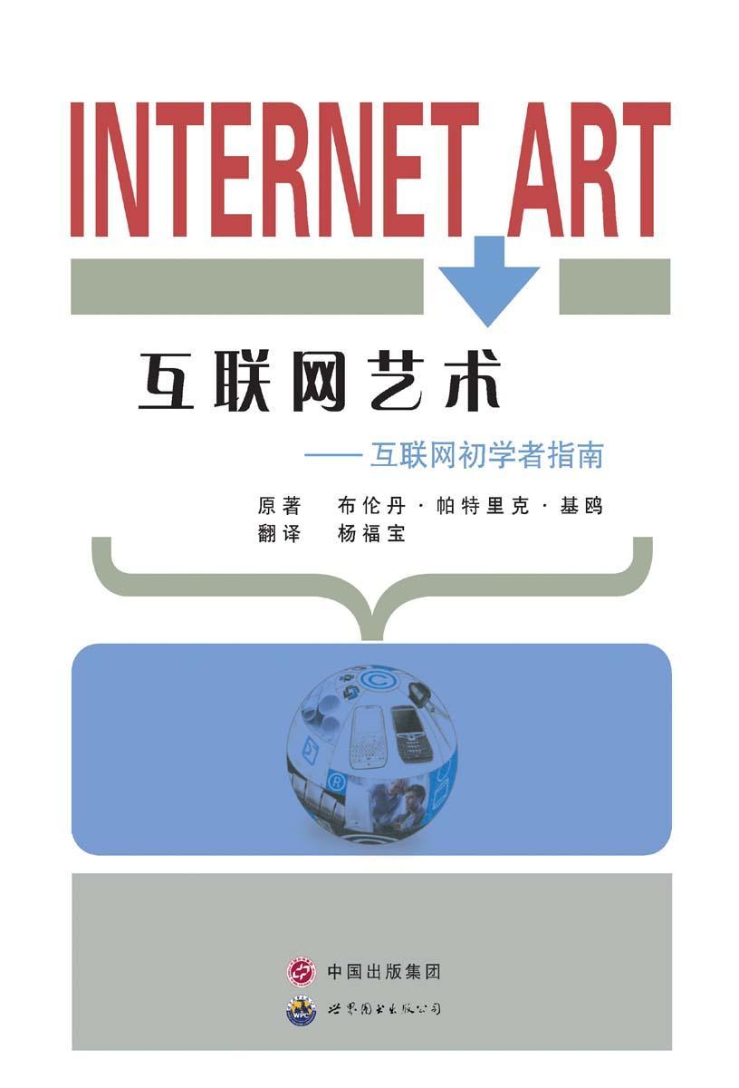 互联网艺术(仅适用PC阅读)