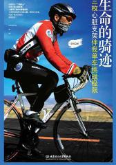 生命的骑迹——三枚心脏支架伴我单车挑战极限