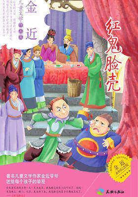传世儿童文学名家典藏书系——红鬼脸壳