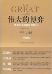 伟大的博弈(珍藏版):华尔街金融帝国的崛起(1653–2011)(试读本)