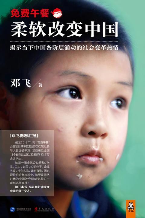 免费午餐:柔软改变中国
