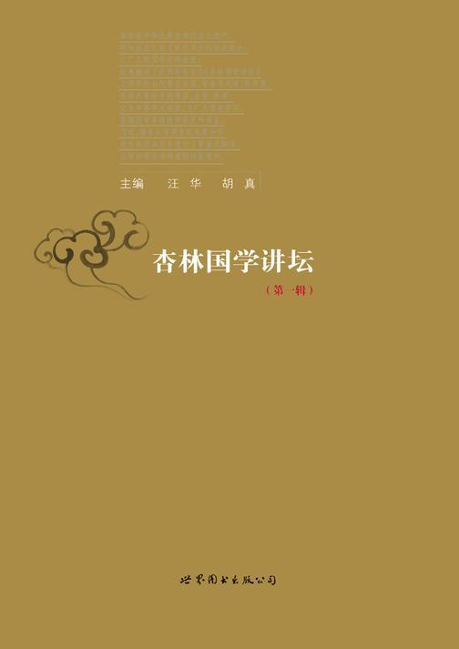 杏林国学讲坛(第一辑)