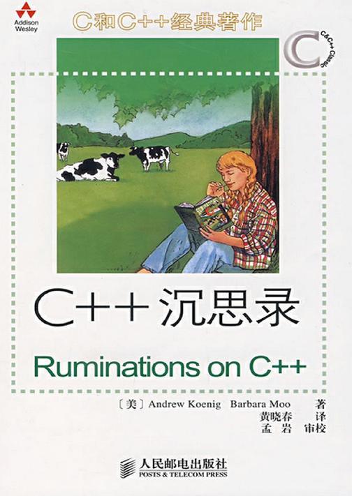C++沉思录
