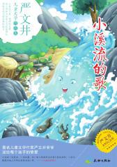 传世儿童文学名家典藏书系——小溪流的歌