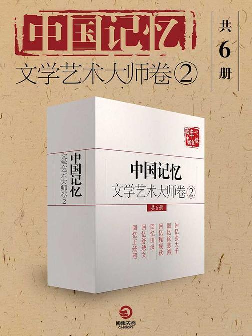中国记忆:文学艺术大师卷 2(共6册)