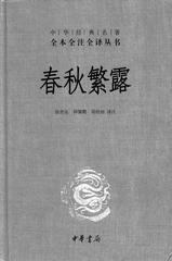 春秋繁露(精)--中华经典名著全本全注全译丛书(试读本)