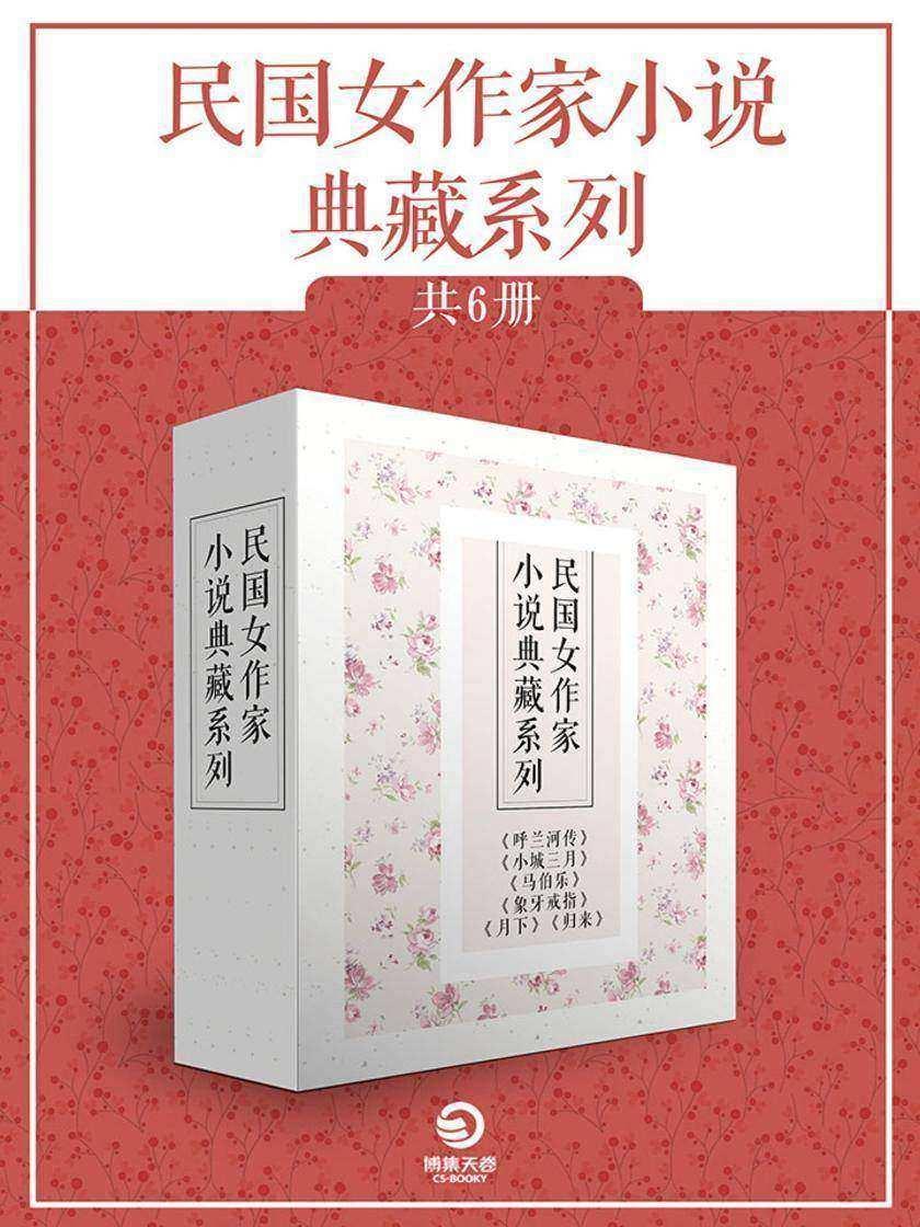 民国女作家小说典藏系列(共6册)