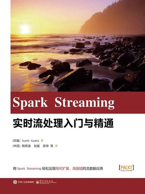 SparkStreaming:实时流处理入门与精通