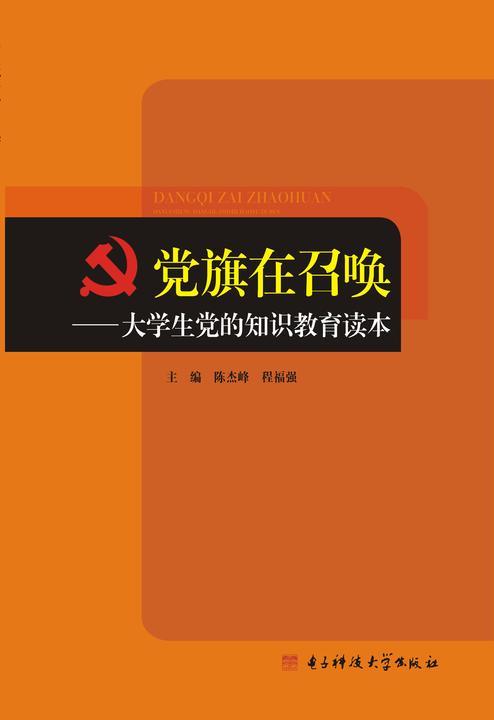 党旗在召唤:大学生党的知识教育读本