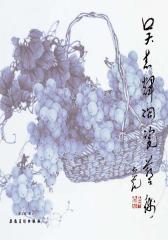 吴志辉陶瓷艺术(仅适用PC阅读)