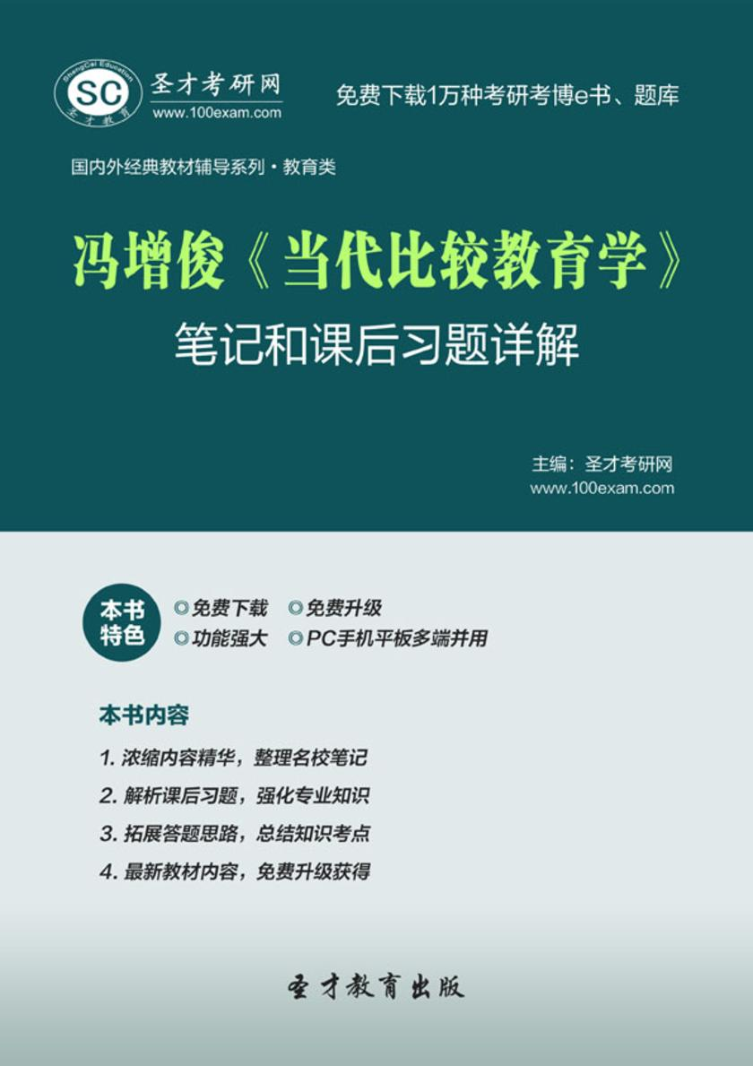 冯增俊《当代比较教育学》笔记和课后习题详解