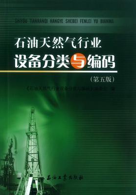 石油天然气行业设备分类与编码