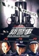 新警事(影视)