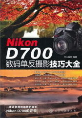 Nikon D700数码单反摄影技巧大全(试读本)(仅适用PC阅读)