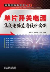 单片开关电源集成电路应用设计实例