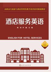 酒店服务英语