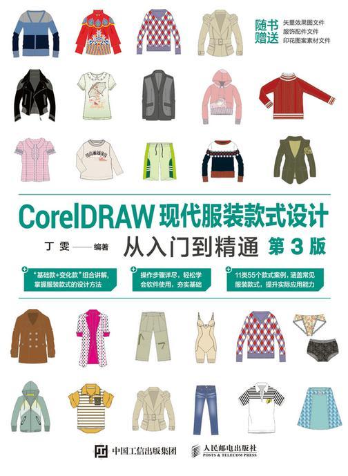 CorelDRAW现代服装款式设计从入门到精通(第3版)