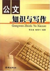 公文知识与写作(仅适用PC阅读)