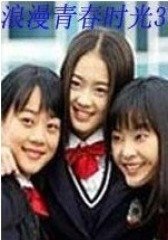 浪漫青春时光3(影视)