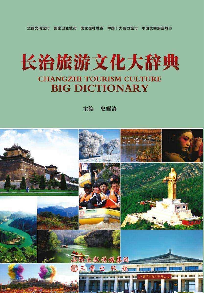 长治旅游文化大辞典(仅适用PC阅读)