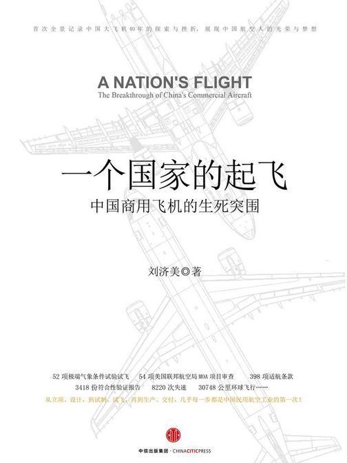 一个国家的起飞:中国商用飞机的生死突围