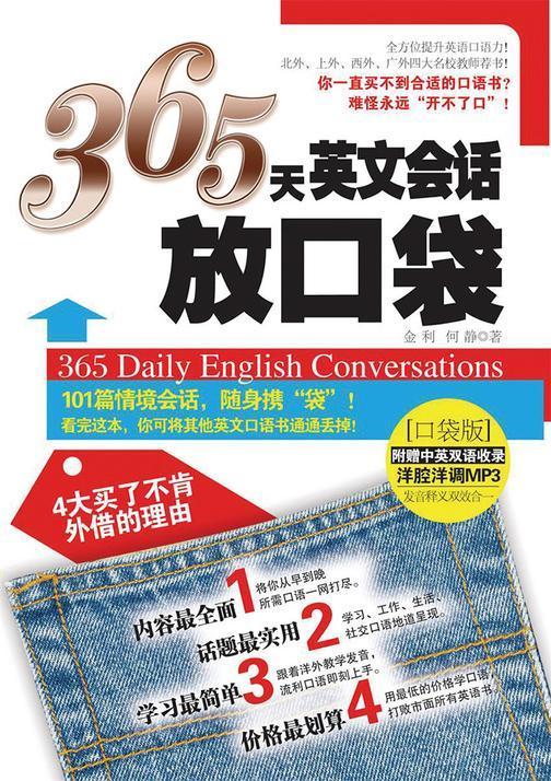 365天英文会话放口袋