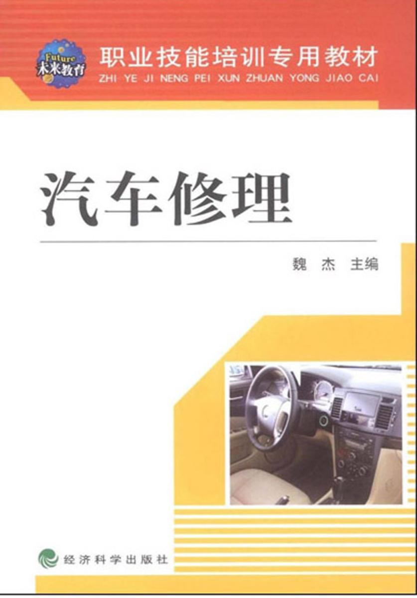 汽车修理(仅适用PC阅读)