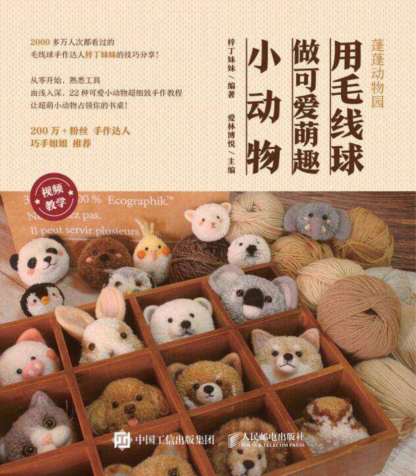 蓬蓬动物园 用毛线球做可爱萌趣小动物