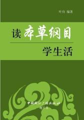 读《本草纲木》学生活