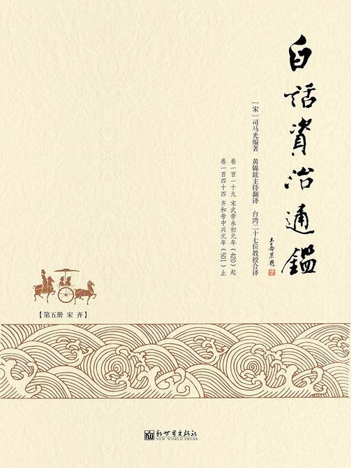 白话资治通鉴5