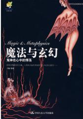 魔法与玄幻——鬼神在心中的悸荡(艺术与生活经典系列)(试读本)