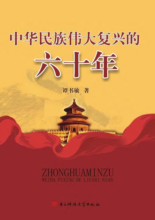 中华民族伟大复兴的六十年
