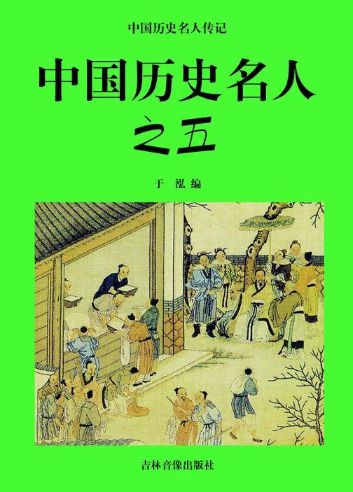 中国历史名人之五