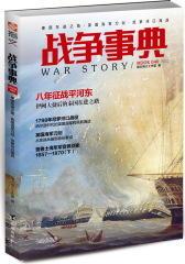 战争事典040:秦国东进之路·英国海军刀剑·尼罗河口海战(试读本)
