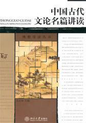 中国古代文论名篇讲读