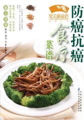 防癌抗癌食疗菜谱(试读本)