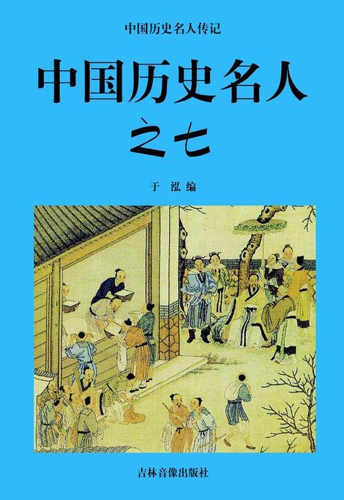 中国历史名人之七